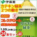 伊藤園 2つの働き カテキン緑茶 1.05リットル (1050ml) 24本セット ガレート型カテキン 90パーセント LDL 悪玉コレステロールを低下させる ...