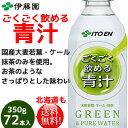 伊藤園 ごくごく飲める青汁 350g×72本(3ケース)【送料無料】