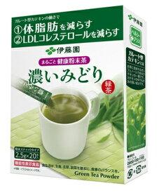 伊藤園 まるごと健康粉末茶 濃いみどり 20本