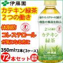 伊藤園 2つの働き カテキン緑茶350ml 72本(60+12)セット ガレート型カテキン 90パーセント 体脂肪 LDL 悪玉…