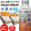 伊藤園 アミノ水素水 ボトル缶410ml 48本セット(2ケース)高濃度itoen【送料無料】