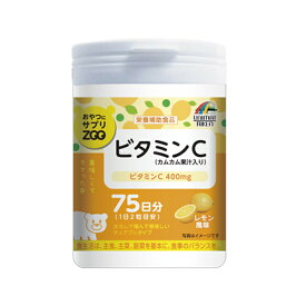 おやつにサプリZOO ビタミンC150g(1g×150粒)リケン