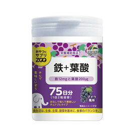 おやつにサプリZOO 鉄+葉酸150g(1g×150粒)リケン