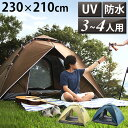 ワンタッチテント ドーム サンシェード 日よけ テント 軽量 インナーテント フライシート 海 フェス アウトドア uv 着…