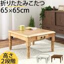 座卓テーブル 折り畳み こたつ 折りたたみ センターテーブル 木製 ローテーブル 折れ脚テーブル リビングテーブル 引…