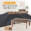< 2,380円引き > フラットヒーターこたつ スリム こたつ こたつテーブル 机 テーブル つくえ 折れ脚テーブル 天板 リバーシブル ウォールナット ホワイト ブラック 木製 長方形 105×7