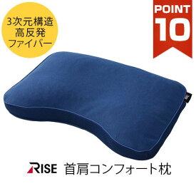 ★期間限定 ポイント5倍★ 【正規品】SLEEP OASIS 高反発 首肩コンフォート枕 約 35×53 洗える BRG000372