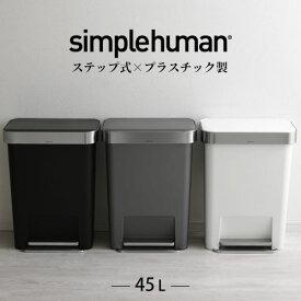 【正規品】シンプルヒューマン ゴミ箱 大容量 45l ふた付き 横型 グレー/ブラック/ホワイト DTB600077