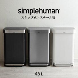【正規品】シンプルヒューマン ゴミ箱 大容量 45l ふた付き 横型 シルバー/ブラック/ホワイト DTB600079