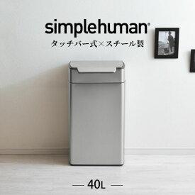 【正規品】シンプルヒューマン ゴミ箱 大容量 40l ふた付き 横型 DTB600078