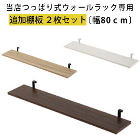 棚板 2枚セット 幅80 本体別売り 当店 つっぱり式ウォールラック 専用 木製 フック式 奥行15 ウォールナット/オーク/ホワイト LRA001184
