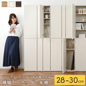 本棚 扉付き こども部屋 日本製 絵本棚 スリム 隙間 木製 可動棚 ハイタイプ 約 高さ180 奥行30 幅 28cm 29cm 30cm オーク/ホワイト/ウォールナット ABE400095