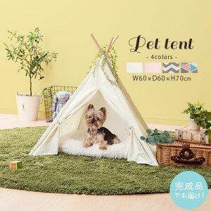 ペットテント 室内用 ティピー イヌ ネコ テント ペット用テント ペットハウス 約 幅60 奥行60 高さ70cm バニラホワイト/ミルキーピンク/シェブロン/ガーランド ETC001575