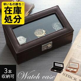 【ポイント10倍】 腕時計ケース 収納ボックス 3本用 鍵付き 腕時計 ケース 収納 収納ケース 3本 腕時計収納ケース ウォッチケース ウォッチボックス ダークブラウン/キャメル ZST007128
