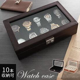 腕時計ケース 収納ボックス 10本用 鍵付き 腕時計 ケース 収納 収納ケース 10本 腕時計収納ケース ウォッチケース ウォッチボックス ダークブラウン/キャメル ZST007129