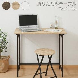 完成品も選べる テーブル 折りたたみ 勉強机 コンパクト 木製 おしゃれ ハイタイプ 幅80 奥行40 高さ70 ウォールナット/オーク/ホワイト DKP581413