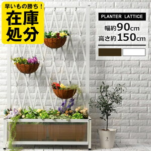 完成品も選べる トレリスプランター ハンギング 花壇 ガーデニング アルミ 約 90×150cm ホワイト/ダークブラウン GAR000112