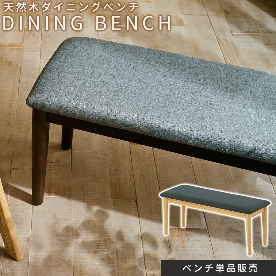 長椅子 木製 チェア ダイニングベンチ 椅子 天然木 送料無料 ダイニングチェア 食卓椅子 いす 省スペース チェアー ダイニングチェアー コンパクト 一人用 二人用 イス ベンチ リビング 玄関 ダイニング ウォールナット ナチュラル おしゃれ