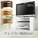 テレビ台 小型 角 ウッド ウォールナット/ナチュラル/ホワイト TVB018088