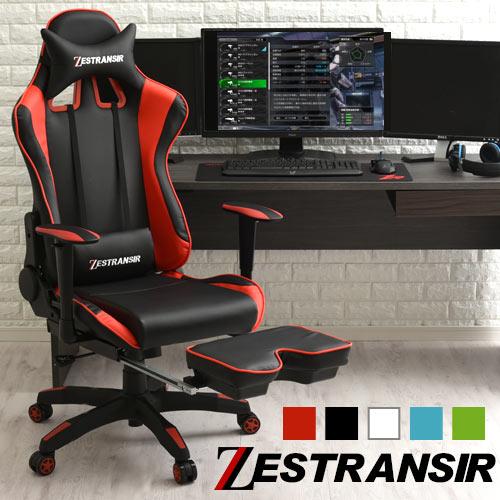 ZESTRANSIR リクライニングチェア 昇降式 フットレスト アームレスト付き オットマン一体型 全5色 CHR100187
