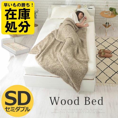 木製ベッド セミダブル コンセント 引き出し収納 付き ナチュラル/ホワイト/ウォールナット BSD020207