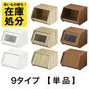 収納ボックス 前開き フラップボックス フタなし 木製 ホワイト/オーク/ウォールナット LET300215