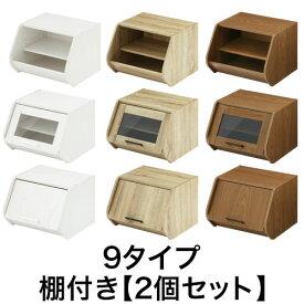 収納ボックス 前開き フラップボックス 2段 2個組 フタなし 木製 ホワイト/オーク/ウォールナット LET300219