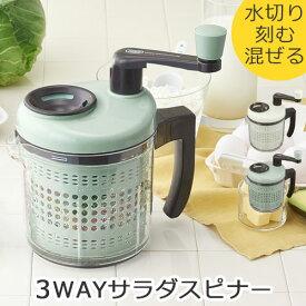 Toffy サラダスピナー 野菜 水切り 刻む 混ぜる 3WAY ペールアクア/アッシュホワイト KET140064