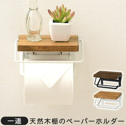 トイレ用・紙巻器・トイレットペーパー・収納