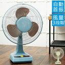 アピックス リビング扇風機 アイボリー/サックスブルー レトロ CIR001320