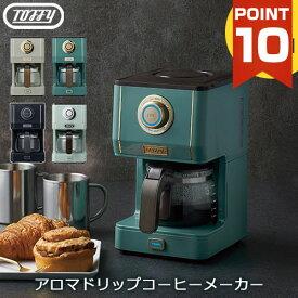ラドンナ Toffy レトロ コーヒーメーカー グレージュ/スレートグリーン おしゃれ ELE000103