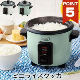ラドンナ Toffy 1合炊き 炊飯器 レトロ 小型炊飯器 ライスクッカー 一人用 一人暮らし アッシュホワイト/ペールアクア おしゃれ ELE000104
