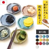 小皿・お皿・カトラリーレスト・はしおき・タレ皿・薬味皿