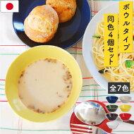 深皿・お皿・食器・サラダボウル・シリアルボウル・どんぶり