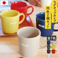 マグ・食器・コップ・コーヒーマグ
