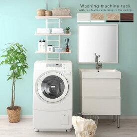 ランドリー収納 つっぱり 棚 ラック 洗面所 洗濯機 防水パン 対応 約 幅60 奥行27 ホワイト×ホワイト/オーク×ブラック/ウォールナット×ブラック SNE900024