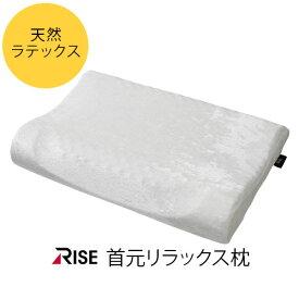 【1,400円引き】 【正規品】SLEEP LATEX 高反発まくら 約 40×60 カバーウォッシャブル BRG000349