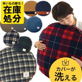 < 440円引き > クッション 座布団 丸型 全6色 SOF010145