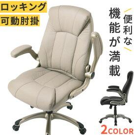 パソコンチェアー ハイバック 高さ調節可能 全2色 CHR100102