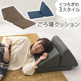 ごろ寝クッション 大型 折り畳み 日本製 全2色 CHR100118