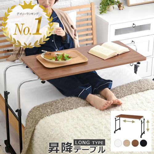 ベッドテーブル ベッドサイドテーブル テーブル ワゴン 介護テーブル 補助テーブル キャスター付き 高さ調節 昇降式テーブル 作業台 木製 サイドテーブル ノートパソコンテーブル パソコンテーブル おしゃれ 伸張式テーブル