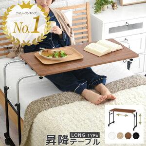 ベッドテーブル ベッドサイドテーブル テーブル ワゴン 介護テーブル 補助テーブル キャスター付き 高さ調節 昇降式テーブル 作業台 木製 サイドテーブル ノートパソコンテーブル パソコン