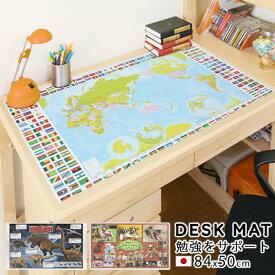 学習机 デスクマット 女の子 男の子 日本地図 世界地図 勉強 デスク マット 子供 学習マット デスクシート 透明 入学準備 学習デスクマット 机 勉強机 学習デスク 入学祝い 子供部屋 新生活 おしゃれ 大