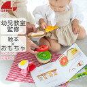 ★ポイント5倍★ えほんトイっしょ しょくぱんくんとサンドイッチ 絵本 布のおもちゃ セット ZST007114