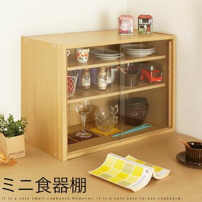 食器棚 しょっきだな 北欧 カップボード キャビネット キッチン収納 シェルフ 食器収納 棚 キッチンボード 本棚 引き戸 ガラス戸 おしゃれ ミニ