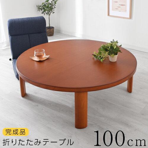 木製 ローテーブル ちゃぶ台 座卓 円卓テーブル 丸テーブル 折れ脚テーブル 折りたたみテーブル 折り畳みテーブル リビングテーブル 和風テーブル テーブル 幅100cm 丸 和 おしゃれ 低め 机 ブラウン 完成品