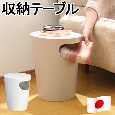 収納テーブル サイドテーブル ゴミ箱 ダストボックス 袋 見えない ごみ箱 ふた付き スタッキング ベッドサイドテーブル ソファーサイドテーブル ローテーブル ごみばこ 日本製 収納 円形 楕円 省スペース おしゃれ