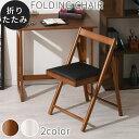 パーソナルチェア チェア 椅子 木製 天然木 PVC 送料無料 完成品 折り畳みチェアー 学習椅子 学習イス リビングチェア…