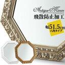 <645円相当ポイントバック> 八角形 ミラー 手仕上げ ハンドメイド 八角ミラー 壁掛けミラー 壁掛け鏡 アンティーク…