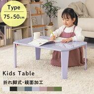 キッズテーブル・センターテーブル・テーブル・机・折りたたみテーブル・折り畳みテーブル・ローテーブル・カラーテーブル・ミニデスク・キッズデスク・コンパクトテーブル